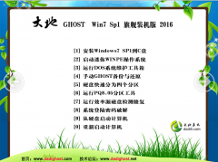 大地GHOST WIN7 SP1 X86旗舰版V2016_大地
