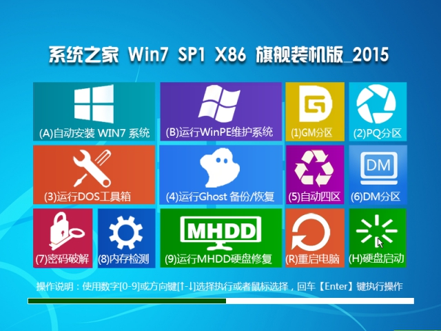 系统之家GHOST WIN7 SP1 X86装机版V2015.09_最新GHOST WIN7装机版