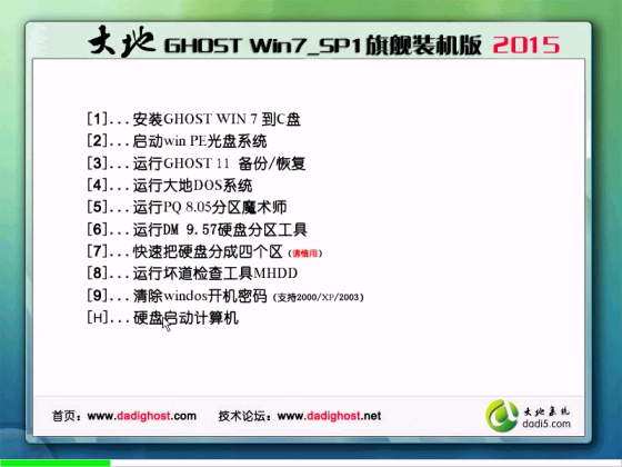大地GHOST WIN7 SP1 X86装机版V2015.09_最新大地WIN7系统下载