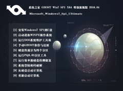 <strong>系统之家 GHOST WIN7 64位 SP1 增强旗舰版 2016.04</strong>