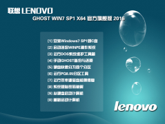 <strong>联想 GHOST WIN7 64位 SP1 特别纯净版 2016</strong>