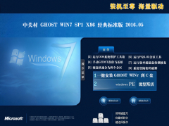 <strong>中关村 GHOST WIN7 SP1 32位 正</strong>