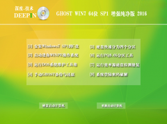 <strong>深度技术ghost win7 64位官方纯净版 2016.09</strong>