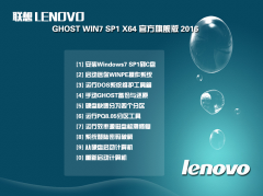<strong>lenovo联想ghost win7 64位旗舰纯净版 2016.09</strong>