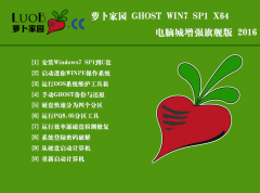 <strong>萝卜家园ghost win7 64位 官方纯净版 2016.09</strong>