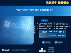 <strong>中关村GHOST WIN7 64位自选旗舰版 2016.09</strong>