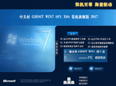 <strong>最新中关村win7 64位旗舰版2017最新官方原版ISO下载</strong>