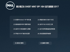 <strong>戴尔dell win7 64位系统ISO光盘镜像下载 2017.03</strong>