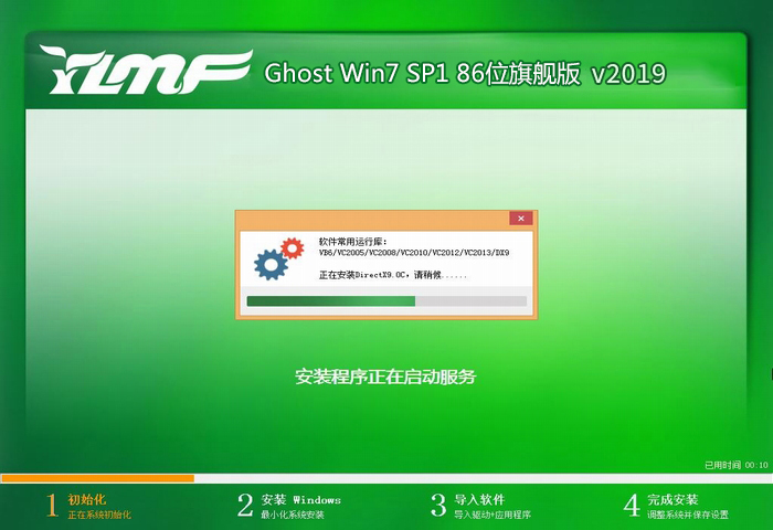 <strong>雨林木风 win7 32位旗舰版 系统下载 V2019</strong>